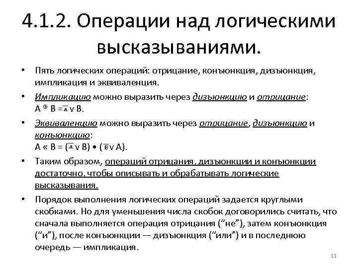 4. 1. 2. Операции над логическими высказываниями. • Пять логических операций: отрицание, конъюнкция, дизъюнкция,