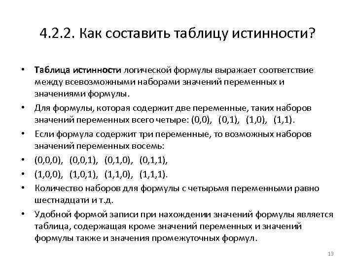 4. 2. 2. Как составить таблицу истинности? • Таблица истинности логической формулы выражает соответствие