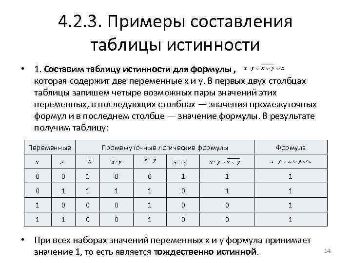 4. 2. 3. Примеры составления таблицы истинности • 1. Составим таблицу истинности для формулы