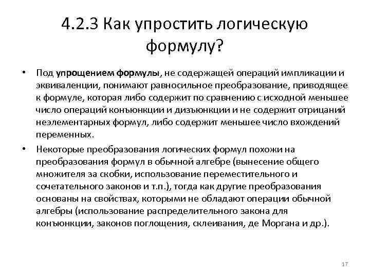 4. 2. 3 Как упростить логическую формулу? • Под упрощением формулы, не содержащей операций