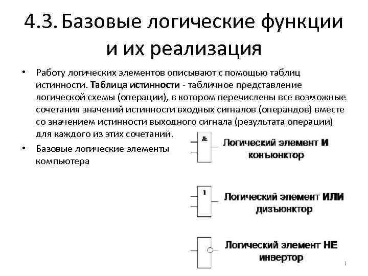 4. 3. Базовые логические функции и их реализация • Работу логических элементов описывают с