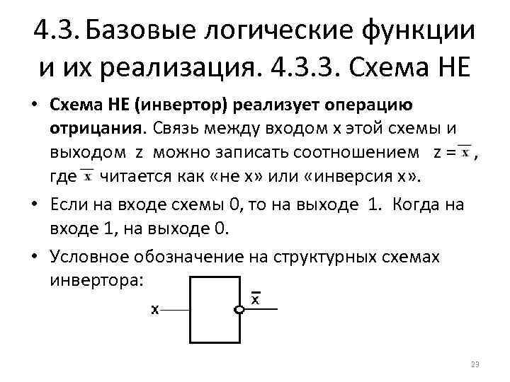 4. 3. Базовые логические функции и их реализация. 4. 3. 3. Схема НЕ •