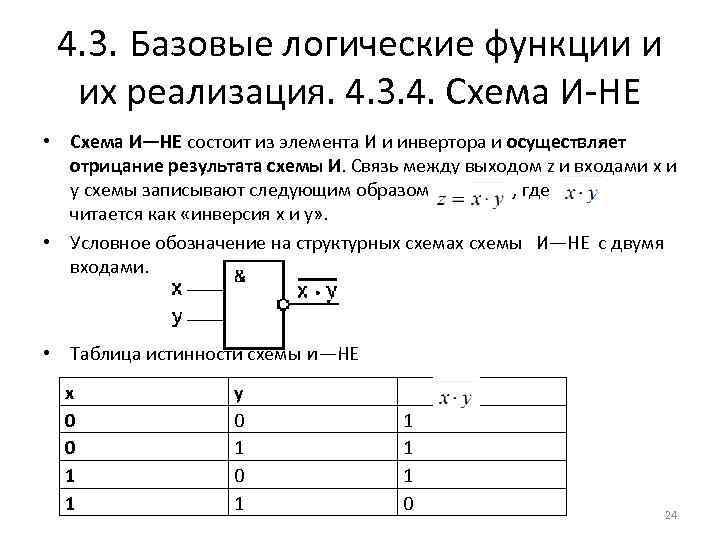 4. 3. Базовые логические функции и их реализация. 4. 3. 4. Схема И-НЕ •