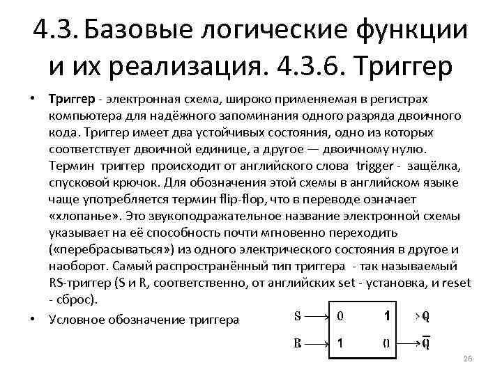 4. 3. Базовые логические функции и их реализация. 4. 3. 6. Триггер • Триггер
