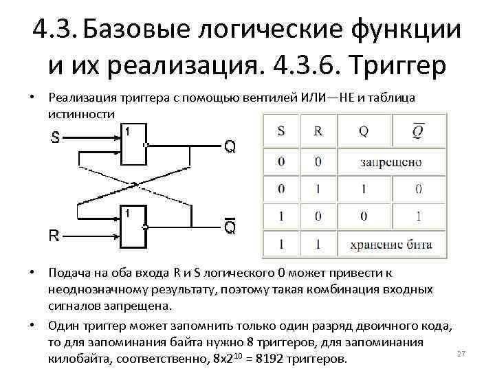 4. 3. Базовые логические функции и их реализация. 4. 3. 6. Триггер • Реализация