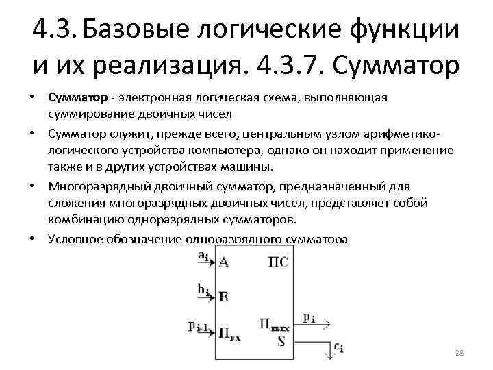 4. 3. Базовые логические функции и их реализация. 4. 3. 7. Сумматор • Сумматор