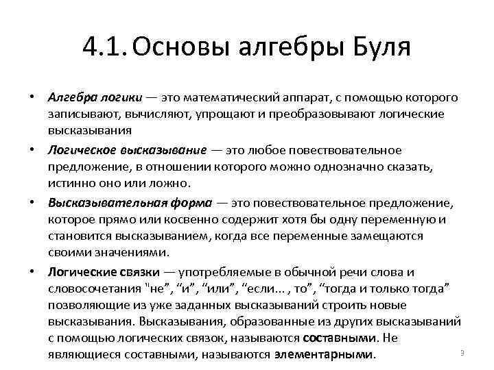 4. 1. Основы алгебры Буля • Алгебра логики — это математический аппарат, с помощью