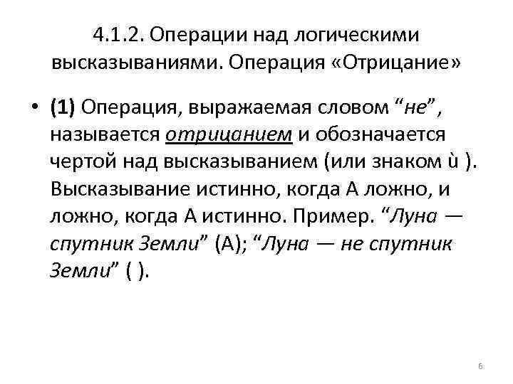 4. 1. 2. Операции над логическими высказываниями. Операция «Отрицание» • (1) Операция, выражаемая словом