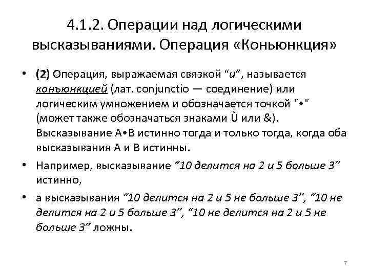 4. 1. 2. Операции над логическими высказываниями. Операция «Коньюнкция» • (2) Операция, выражаемая связкой
