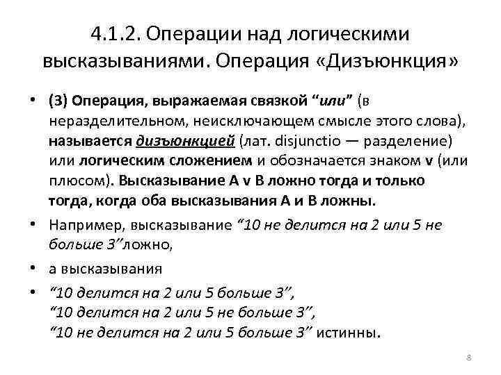 4. 1. 2. Операции над логическими высказываниями. Операция «Дизъюнкция» • (3) Операция, выражаемая связкой