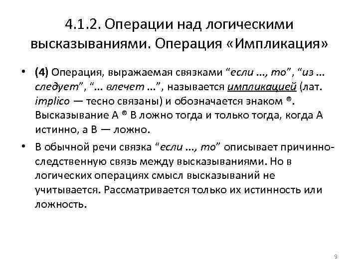 4. 1. 2. Операции над логическими высказываниями. Операция «Импликация» • (4) Операция, выражаемая связками