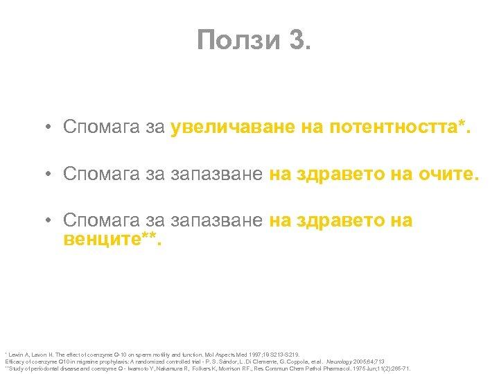 Ползи 3. • Спомага за увеличаване на потентността*. • Спомага за запазване на здравето