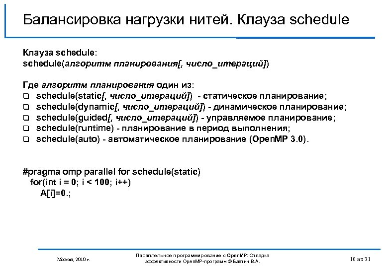 Балансировка нагрузки нитей. Клауза schedule: schedule(алгоритм планирования[, число_итераций]) Где алгоритм планирования один из: schedule(static[,