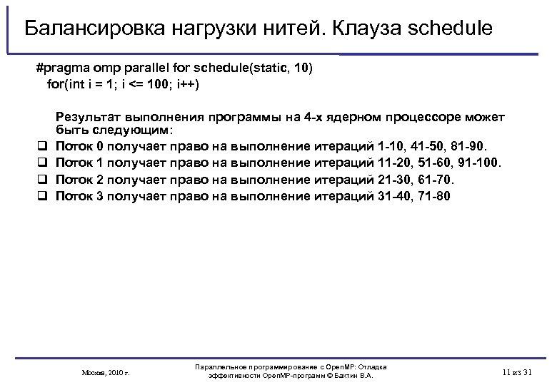 Балансировка нагрузки нитей. Клауза schedule #pragma omp parallel for schedule(static, 10) for(int i =