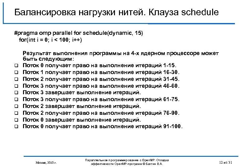 Балансировка нагрузки нитей. Клауза schedule #pragma omp parallel for schedule(dynamic, 15) for(int i =