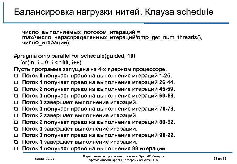 Балансировка нагрузки нитей. Клауза schedule число_выполняемых_потоком_итераций = max(число_нераспределенных_итераций/omp_get_num_threads(), число_итераций) #pragma omp parallel for schedule(guided,