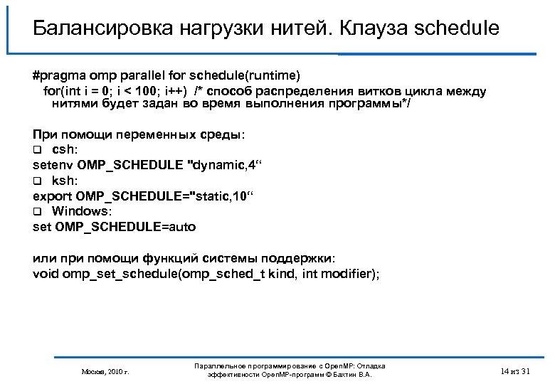 Балансировка нагрузки нитей. Клауза schedule #pragma omp parallel for schedule(runtime) for(int i = 0;