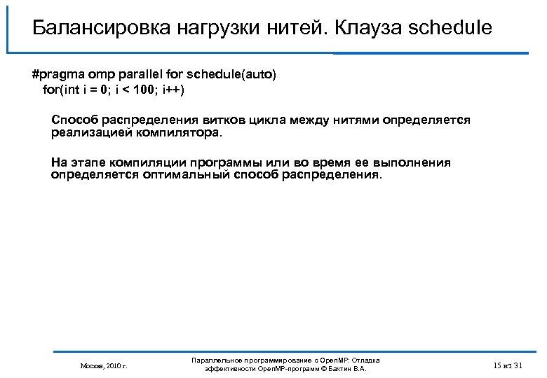 Балансировка нагрузки нитей. Клауза schedule #pragma omp parallel for schedule(auto) for(int i = 0;