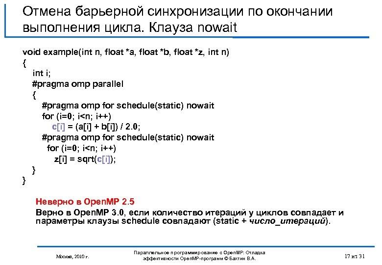 Отмена барьерной синхронизации по окончании выполнения цикла. Клауза nowait void example(int n, float *a,