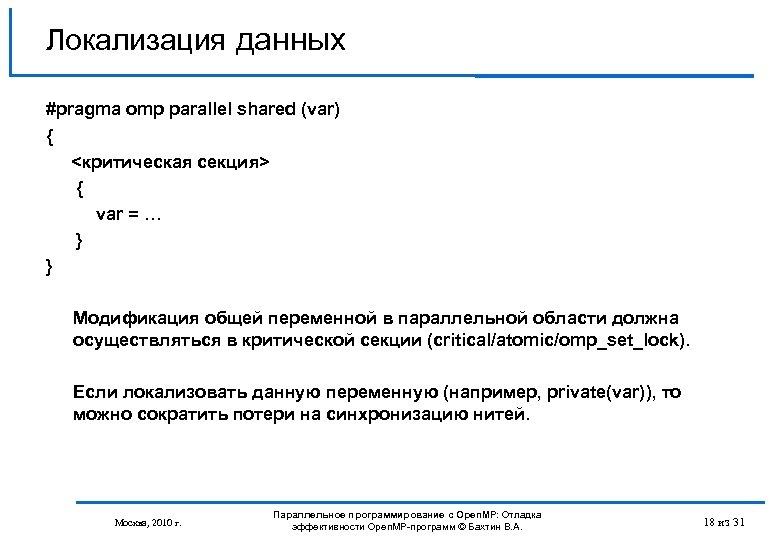 Локализация данных #pragma omp parallel shared (var) { <критическая секция> { var = …