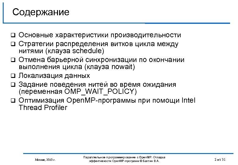 Содержание Основные характеристики производительности Стратегии распределения витков цикла между нитями (клауза schedule) Отмена барьерной