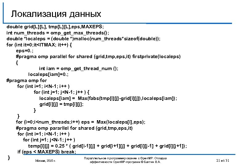 Локализация данных double grid[L][L], tmp[L][L], eps, MAXEPS; int num_threads = omp_get_max_threads(); double *localeps =