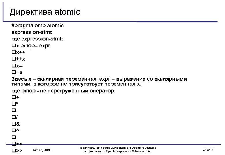 Директива atomic #pragma omp atomic expression-stmt где expression-stmt: x binop= expr x++ ++x x-