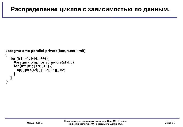 Распределение циклов с зависимостью по данным. #pragma omp parallel private(iam, numt, limit) { for