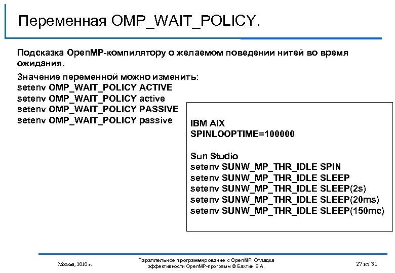 Переменная OMP_WAIT_POLICY. Подсказка Open. MP-компилятору о желаемом поведении нитей во время ожидания. Значение переменной
