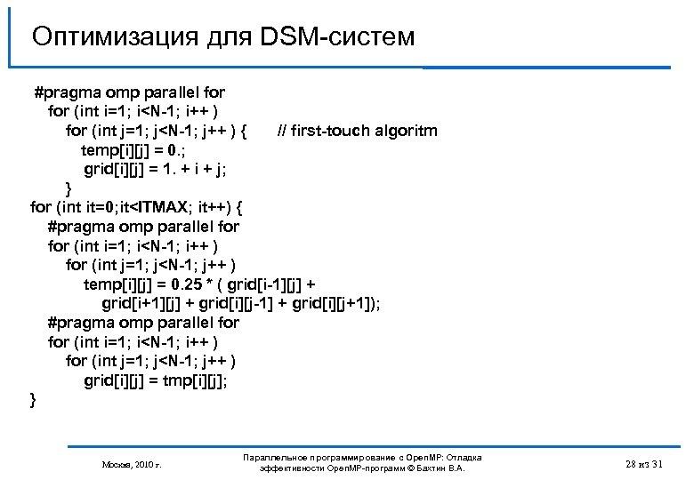 Оптимизация для DSM-систем #pragma omp parallel for (int i=1; i<N-1; i++ ) for (int