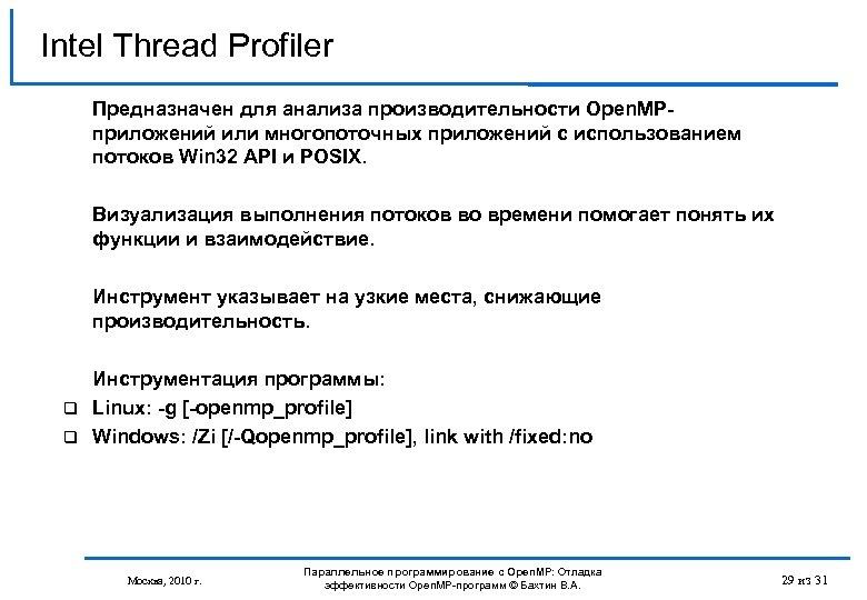 Intel Thread Profiler Предназначен для анализа производительности Open. MPприложений или многопоточных приложений с использованием