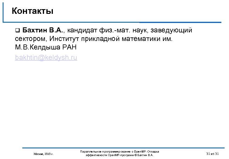 Контакты Бахтин В. А. , кандидат физ. -мат. наук, заведующий сектором, Институт прикладной математики