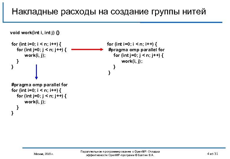 Накладные расходы на создание группы нитей void work(int i, int j) {} for (int
