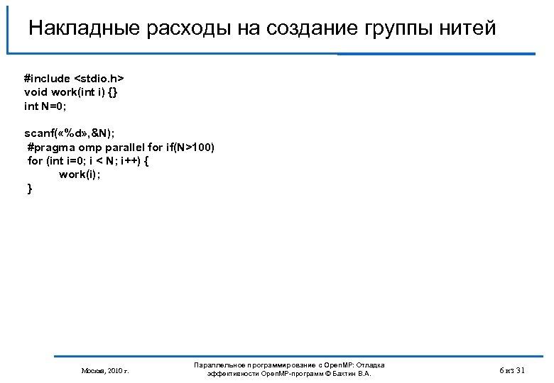 Накладные расходы на создание группы нитей #include <stdio. h> void work(int i) {} int