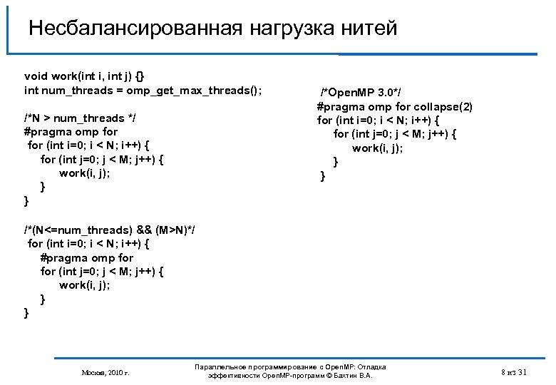 Несбалансированная нагрузка нитей void work(int i, int j) {} int num_threads = omp_get_max_threads(); /*N