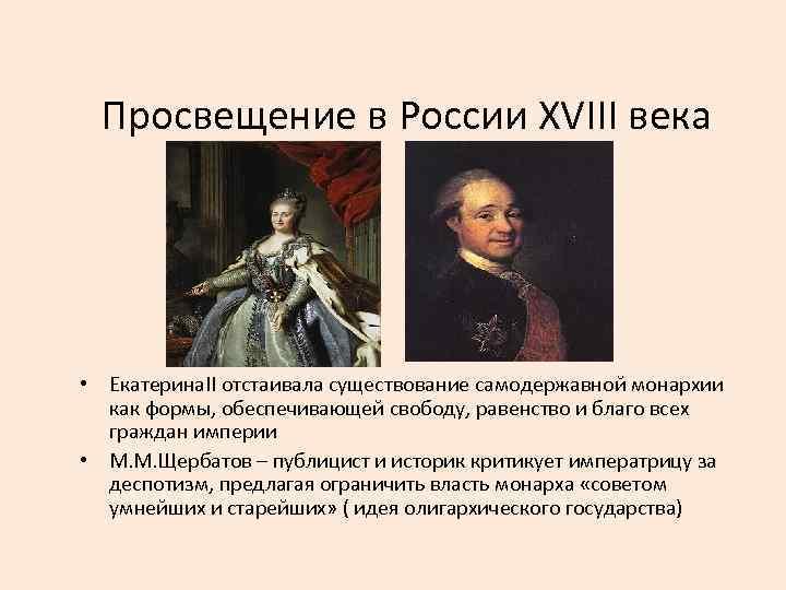 Просвещение в России XVIII века • Екатерина. II отстаивала существование самодержавной монархии как формы,