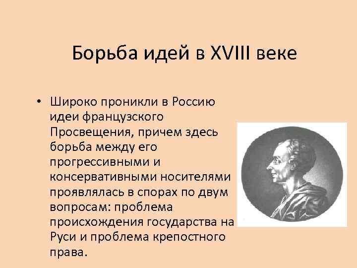 Борьба идей в XVIII веке • Широко проникли в Россию идеи французского Просвещения, причем