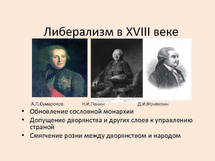 Либерализм в XVIII веке А. П. Сумароков Н. И. Панин Д. И. Фонвизин •
