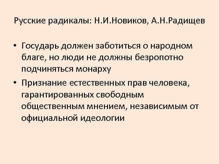Русские радикалы: Н. И. Новиков, А. Н. Радищев • Государь должен заботиться о народном