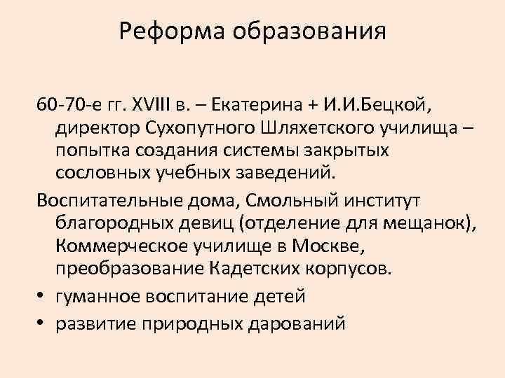 Реформа образования 60 -70 -е гг. XVIII в. – Екатерина + И. И. Бецкой,