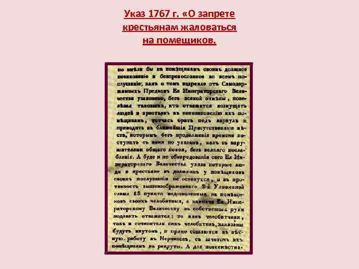 Указ 1767 г. «О запрете крестьянам жаловаться на помещиков.