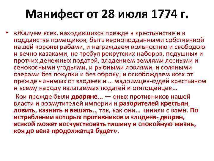Манифест от 28 июля 1774 г. • «Жалуем всех, находившихся прежде в крестьянстве и