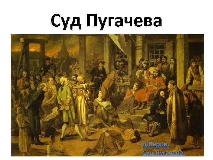 Суд Пугачева В. Перов. Суд Пугачева.
