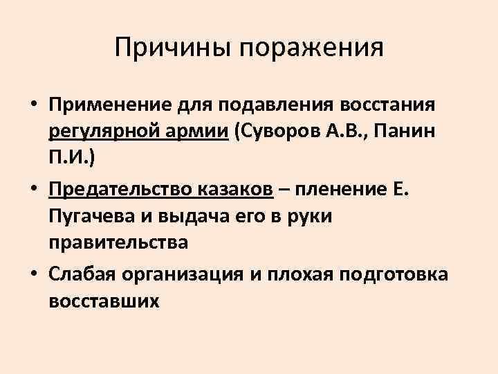 Причины поражения • Применение для подавления восстания регулярной армии (Суворов А. В. , Панин