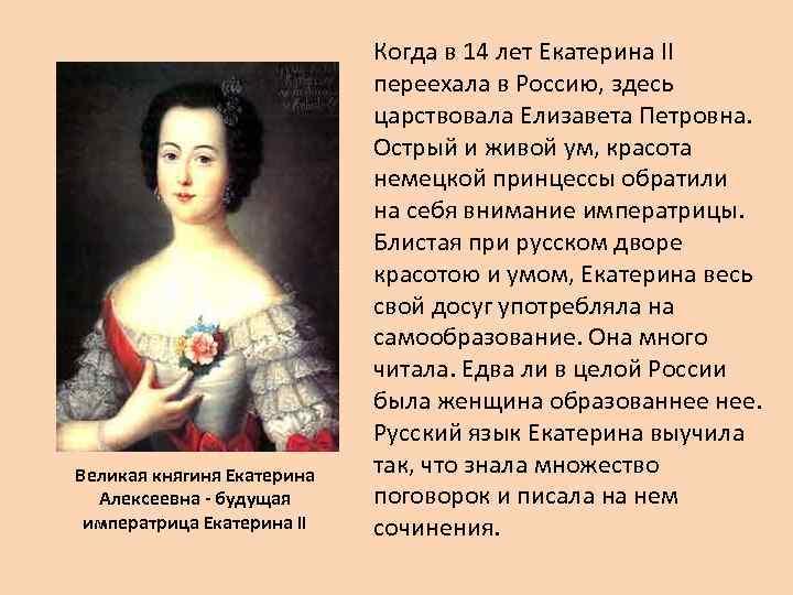 Великая княгиня Екатерина Алексеевна - будущая императрица Екатерина II Когда в 14 лет Екатерина