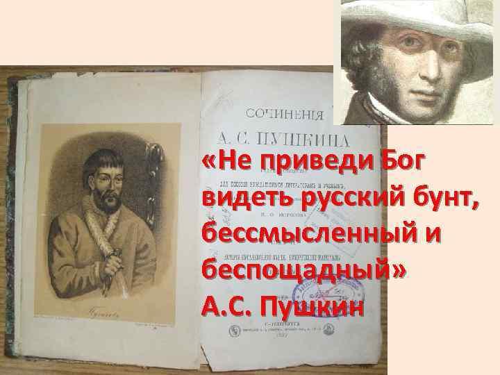 «Не приведи Бог видеть русский бунт, бессмысленный и беспощадный» А. С. Пушкин