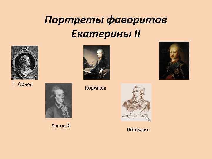 Портреты фаворитов Екатерины II Г. Орлов Корсаков Ланской Потёмкин