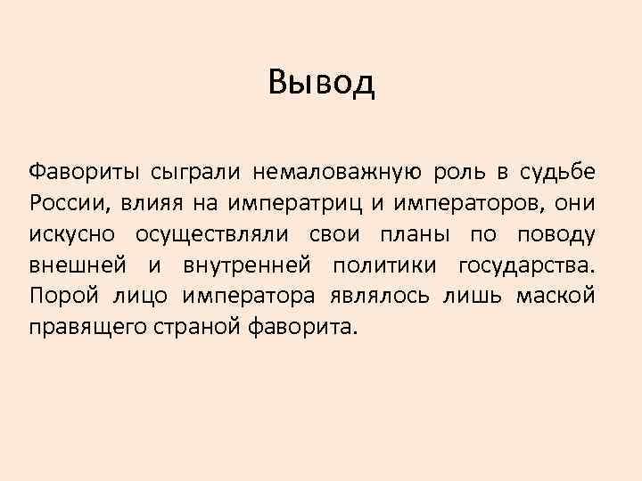 Вывод Фавориты сыграли немаловажную роль в судьбе России, влияя на императриц и императоров, они