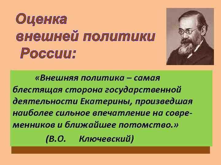 «Внешняя политика – самая блестящая сторона государственной деятельности Екатерины, произведшая наиболее сильное впечатление