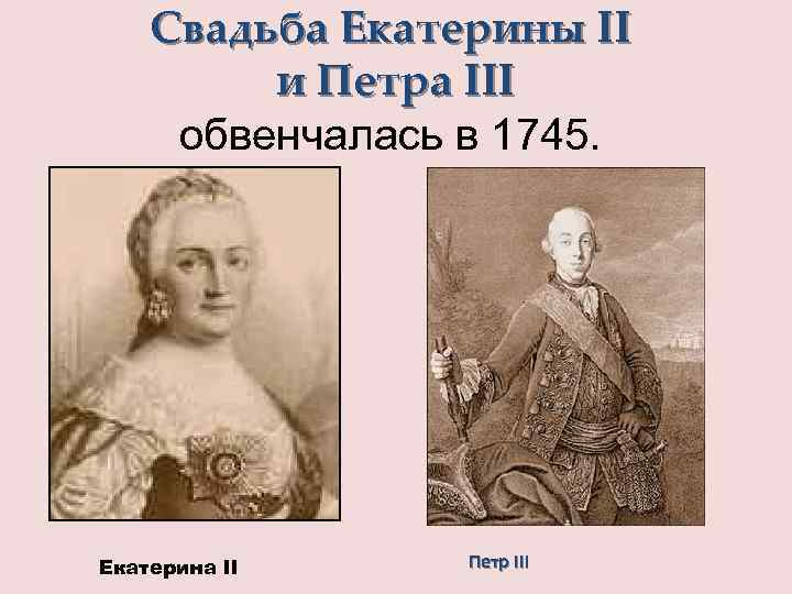 Свадьба Екатерины II и Петра III обвенчалась в 1745. Екатерина II Петр III